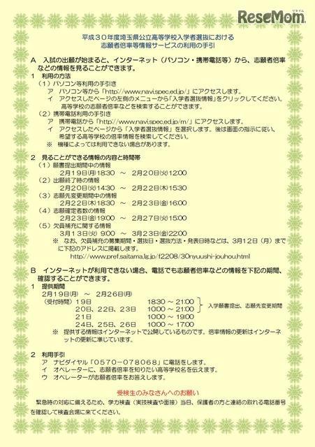 県立 倍率 埼玉 高校