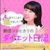 22kg減の加藤綾子似芸人・餅田コシヒカリ、ダイエット本の表紙公開