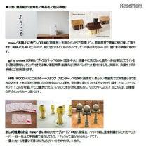学生がセレクト、10日限定の生活雑貨ショップ…渋谷ロフト2/16-25