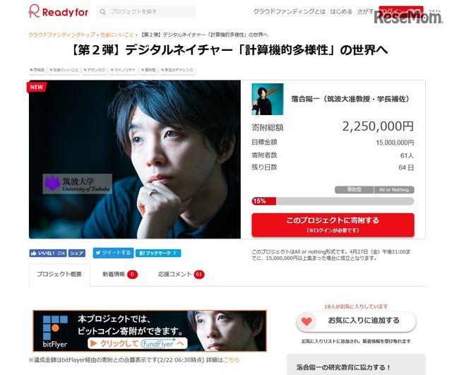 【寄付】筑波大学がビットコインで寄付を受け付け中wwwww