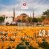 ターキッシュ・エアラインズ、春のトルコ行きでセール 往復4.9万円から