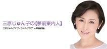 三原じゅん子、夫が30歳の誕生日を迎え決意「長生きしなきゃ」年下の義両親にも敬意