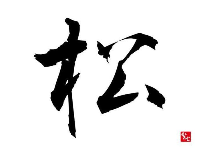 局 木 漢字 に へん