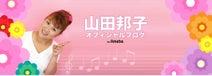 山田邦子、日本の喫煙事情に物申す 喫煙可能な飲食店に怒りぶちまける「ふざけんな」