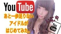 あと一歩足りないグラドル・稲森美優、YouTubeチャンネル開設 黒ストやスケスケトップス動画公開