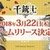 LINE×マーベラスの「千銃士」リリース日が3月22日(木)に決定。本日よりApp Storeで予約注文を開始