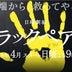 カトパン、嵐・二宮主演のドラマに出演決定 ネットでは「女優に失礼」の声