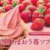 ミニストップに果汁増量の「完熟あまおう苺ソフト」--完熟あまおうのような甘みと酸味を楽しんで!