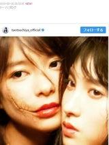 土屋太鳳、芳根京子との密着2ショット公開「お二人とても顔が似てる」の声