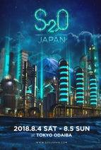 ダンスミュージック×水遊びをテーマにしたフェス「S2O JAPAN」第1弾出演者発表!