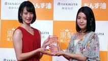 川島海荷さんも絶賛! 第3回「黒髪美人大賞」は女性騎手の藤田菜七子さんに決定