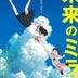 「未来のミライ」公開記念!細田守作品のBlu-ray&DVD期間限定スペシャルプライス版が7月4日に同時発売
