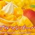 今年もオレンジ色の君に会える! とろけるマンゴーパフェの季節が到来