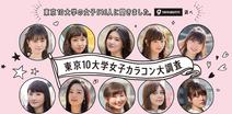 これは必見!「東京10大学の女子大生にカラコン意識調査」各大学ごとにカラコンに対する傾向が異なることが明らかに!?