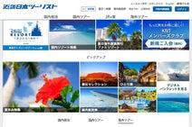 近畿日本ツーリスト、公式ウェブサイトをリニューアル スマホファースト進める