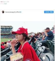 川口春奈、大谷翔平の試合観戦にアメリカへ「やっとこさ、、、」