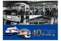 東成田駅「旧スカイライナー専用ホーム」、5月20日に1日限りの解禁