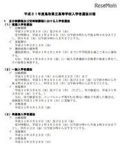 【高校受験2019】鳥取県立高校入試の日程、一般入試3/6-7