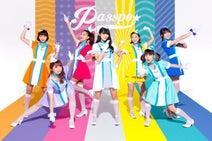PASSPO☆、解散を発表<メンバーコメント全文>