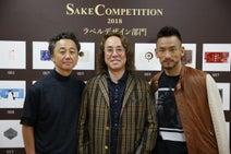 日本酒1772点!「SAKE COMPETITION 2018」予審・決審が開催