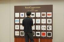 個性豊かなラベルが集結!「SAKE COMPETITION 2018」ラベルデザイン部門に注目