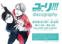 アニメ『ユーリ!!! on ICE』展示&物販イベント6・15開幕