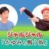 「ポケムヒ」リニューアル記念!ジャルジャルコントかゆ番長~!「かゆみと戦う奴」公開