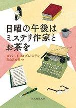【今週はこれを読め! ミステリー編】謎解き作家の楽しい短編集『日曜の午後はミステリ作家とお茶を』