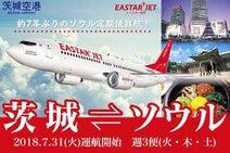 イースター航空、茨城~ソウル/仁川線7月31日就航 片道500円の記念セール実施