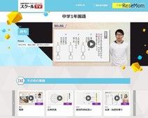 スクールTV、中学生対象「国語」無料動画配信スタート