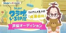 新江ノ島水族館公式サポーター「えのしまんず」スピンオフTVアニメの声優オーディションを開催