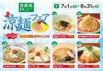 美味しいPA巡りイベント「首都高PA2018夏 冷たい・さっぱり涼麺フェア」を開催