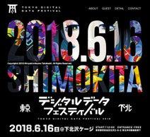 新感覚お祭り型フリーマーケットが展開される「第1回 東京下北デジタルデータフェスティバル」