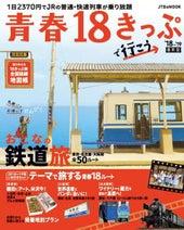 「JTB時刻表」Presents「青春で鉄道旅SNS写真投稿キャンペーン」を実施