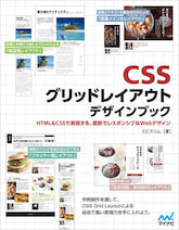 まるで雑誌のように自由なWebページが実現する「CSSグリッドレイアウト デザインブック」発売