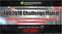 GODSGARDEN -YOSHIMOTO Gaming Presents-「DOA5LR EVO 2018 Challenge Match」を開催