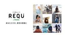 スキルシェアリングサービス「REQU(リキュー)」開始 約100名の有名人・インフルエンサーが参加