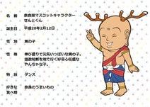 奈良県マスコット「せんとくん」、8月から無料で商品や広告に使用できるように