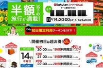 楽天トラベル、ツアー・宿泊で使える最大5万円クーポン配布中 「スーパーSALE」で利用可能