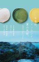 陶芸家・石本藤雄と写真家・津田直による作品展「太宰府、フィンランド、夏の気配。」開催中