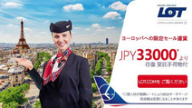 LOTポーランド航空、欧州行きで往復3.3万円からのセール開催中