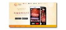 「こんな簡単に!?」大仙市公式の「花火撮影専用カメラアプリ」がまじスゴイ!