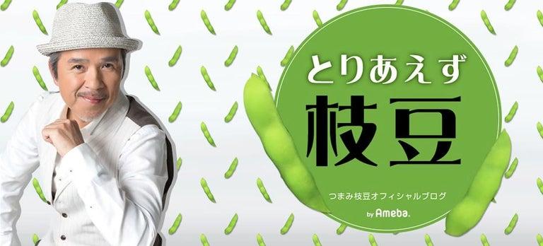 つまみ枝豆、たけし軍団の集合写真を公開「何があっても崩れない仲間たち」