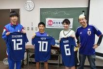 福島の「今」、感謝伝えに=中学生3人、ロシアW杯へ-名物サポーターら企画