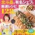 もう献立で悩まない! 人気料理番組『おびゴハン!』の待望のレシピ本が発売!