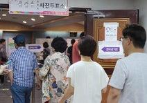 与党が圧勝=文氏の高支持追い風に-韓国地方選