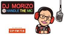 DJ MORIZO(トヨタ自動車 豊田章男社長)のラジオ番組がZIP-FMでレギュラー化