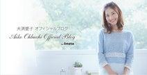 大渕愛子、妊婦健診で貧血と診断される「やはり…という感じでしたが」