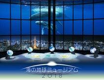 人気のデジタル地球儀も触れる体験型の展覧会「海の地球ミュージアム2018」