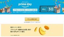 Amazon、ビッグセール「プライムデー」目玉商品公開の第2・3・4弾を立て続けに発表